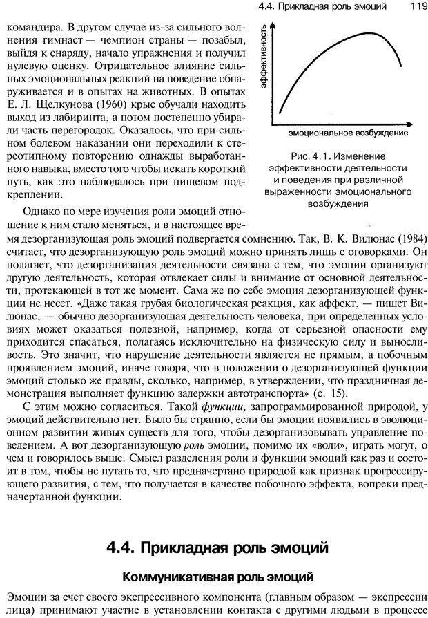 PDF. Эмоции и чувства. Ильин Е. П. Страница 118. Читать онлайн