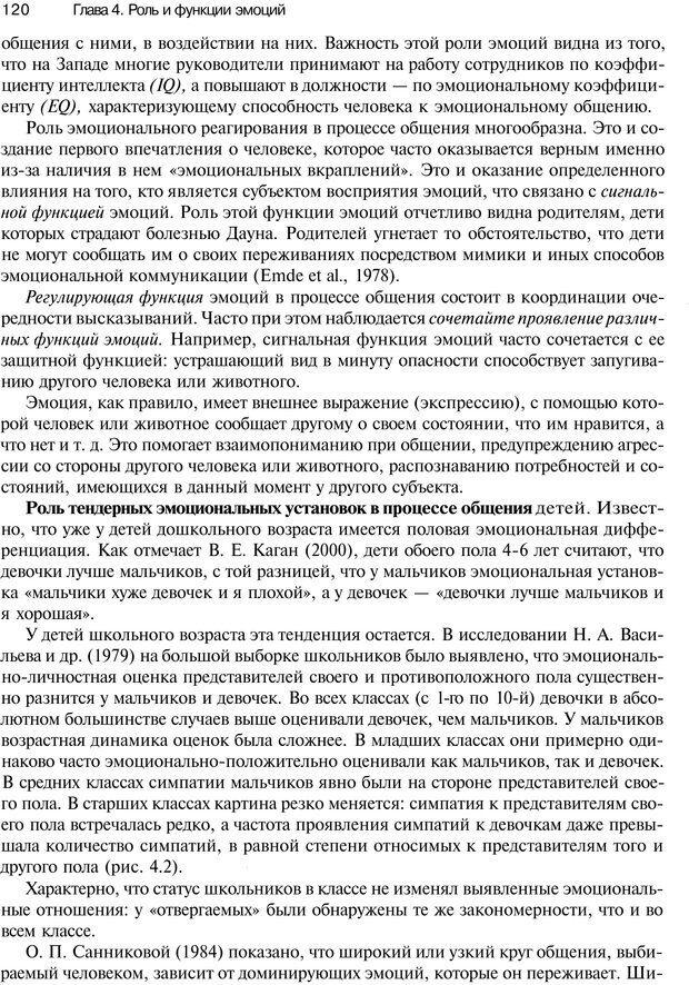 PDF. Эмоции и чувства. Ильин Е. П. Страница 119. Читать онлайн