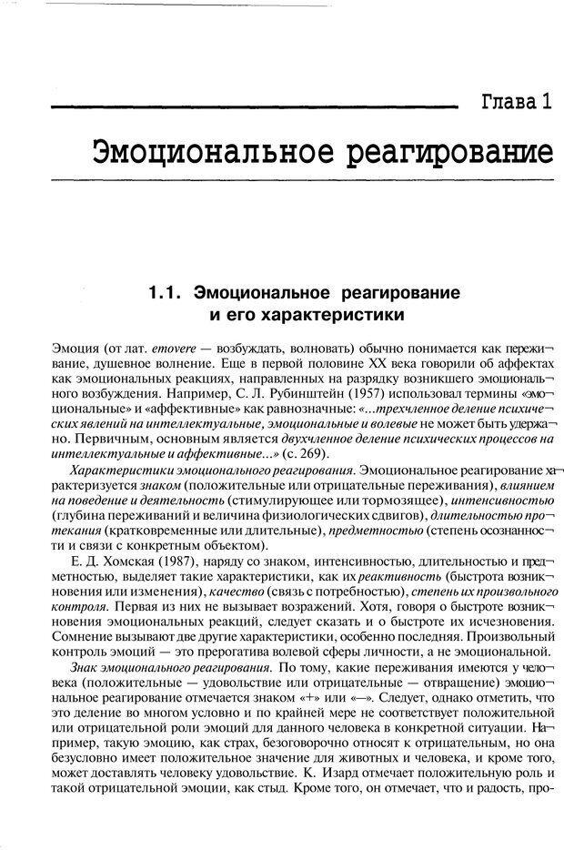 PDF. Эмоции и чувства. Ильин Е. П. Страница 12. Читать онлайн