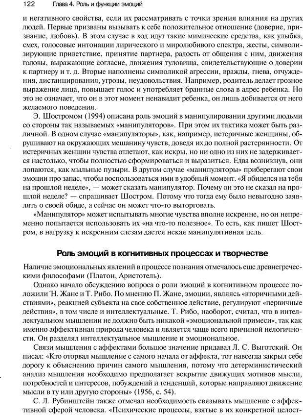 PDF. Эмоции и чувства. Ильин Е. П. Страница 121. Читать онлайн