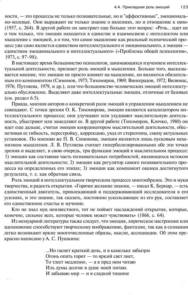 PDF. Эмоции и чувства. Ильин Е. П. Страница 122. Читать онлайн