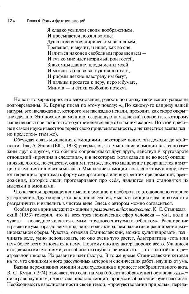 PDF. Эмоции и чувства. Ильин Е. П. Страница 123. Читать онлайн