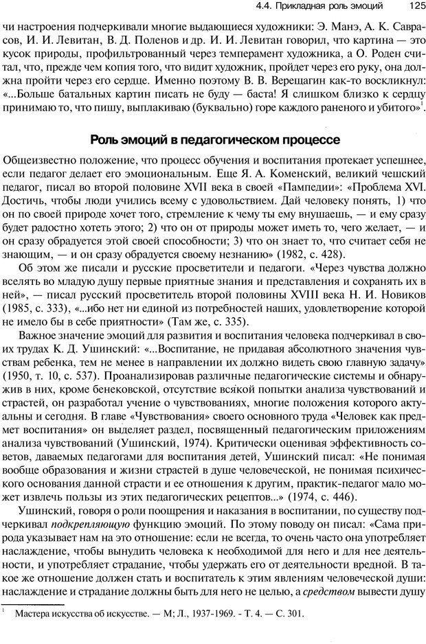 PDF. Эмоции и чувства. Ильин Е. П. Страница 124. Читать онлайн