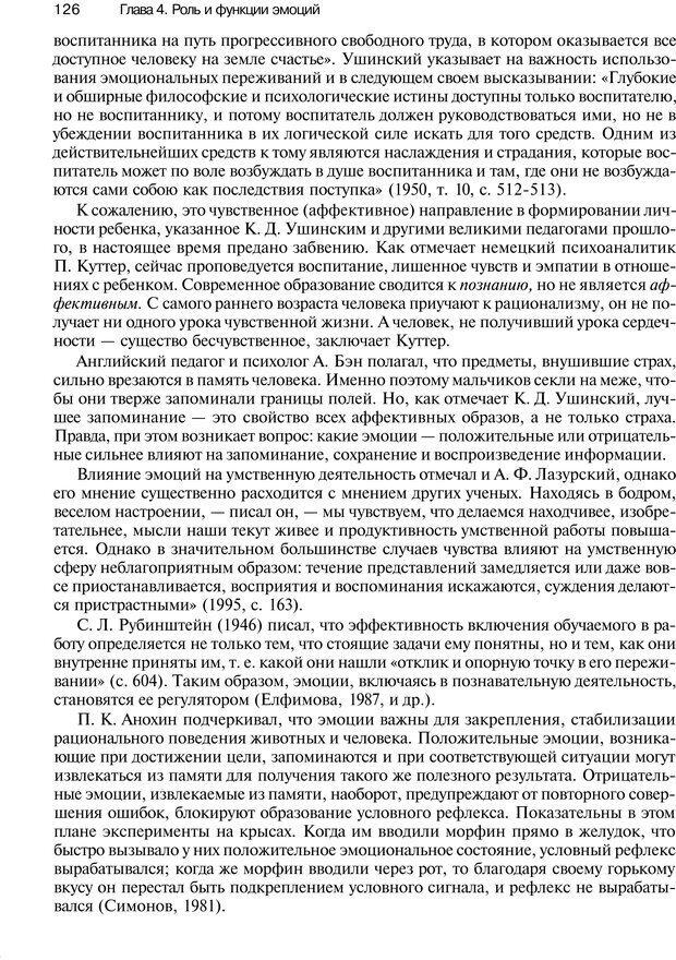 PDF. Эмоции и чувства. Ильин Е. П. Страница 125. Читать онлайн