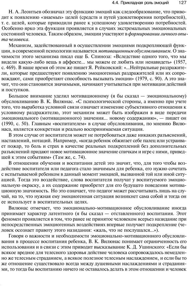 PDF. Эмоции и чувства. Ильин Е. П. Страница 126. Читать онлайн