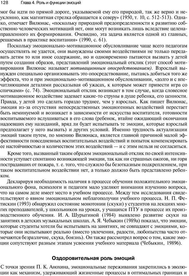PDF. Эмоции и чувства. Ильин Е. П. Страница 127. Читать онлайн