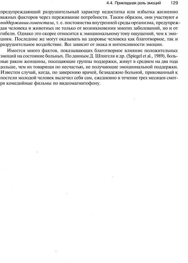 PDF. Эмоции и чувства. Ильин Е. П. Страница 128. Читать онлайн