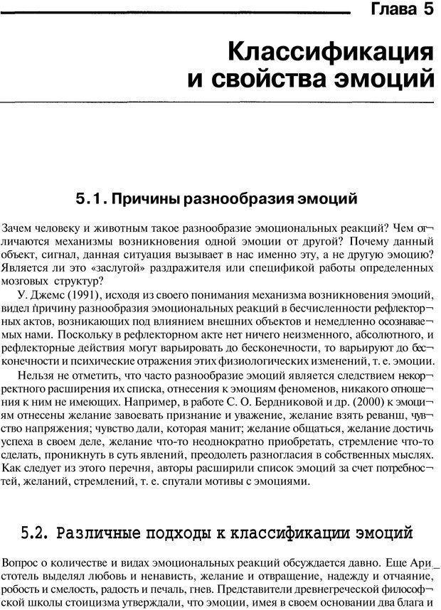 PDF. Эмоции и чувства. Ильин Е. П. Страница 129. Читать онлайн