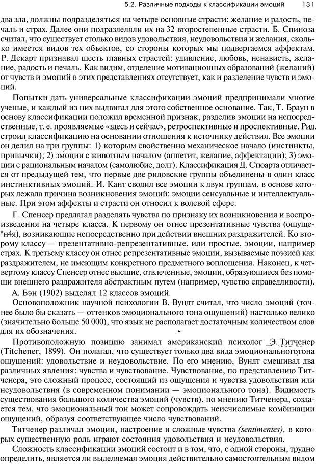 PDF. Эмоции и чувства. Ильин Е. П. Страница 130. Читать онлайн