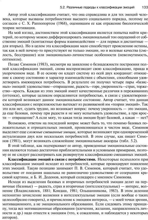 PDF. Эмоции и чувства. Ильин Е. П. Страница 132. Читать онлайн