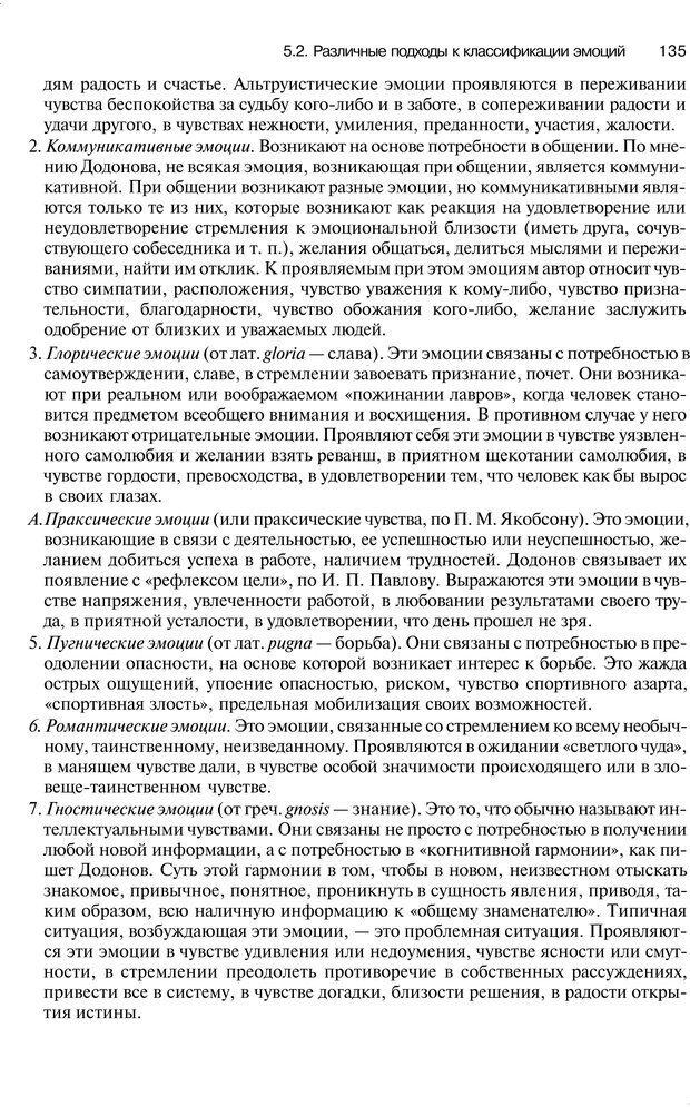 PDF. Эмоции и чувства. Ильин Е. П. Страница 134. Читать онлайн
