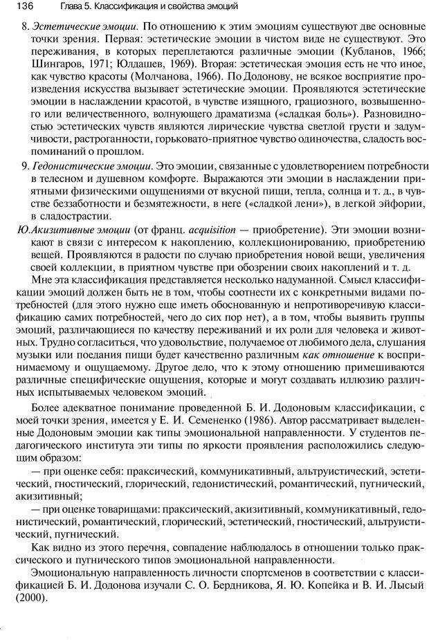 PDF. Эмоции и чувства. Ильин Е. П. Страница 135. Читать онлайн