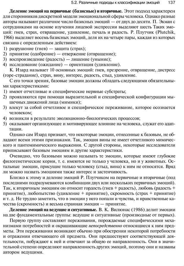 PDF. Эмоции и чувства. Ильин Е. П. Страница 136. Читать онлайн