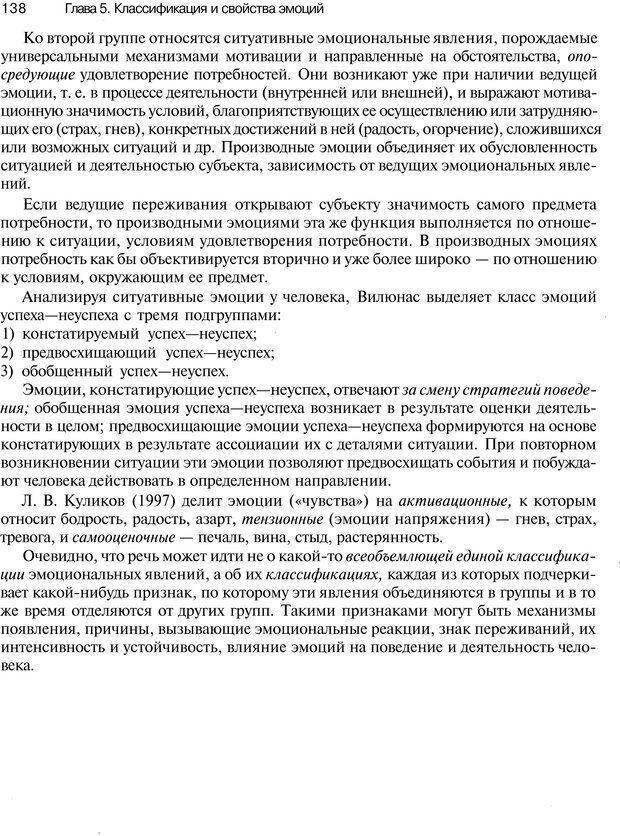 PDF. Эмоции и чувства. Ильин Е. П. Страница 137. Читать онлайн