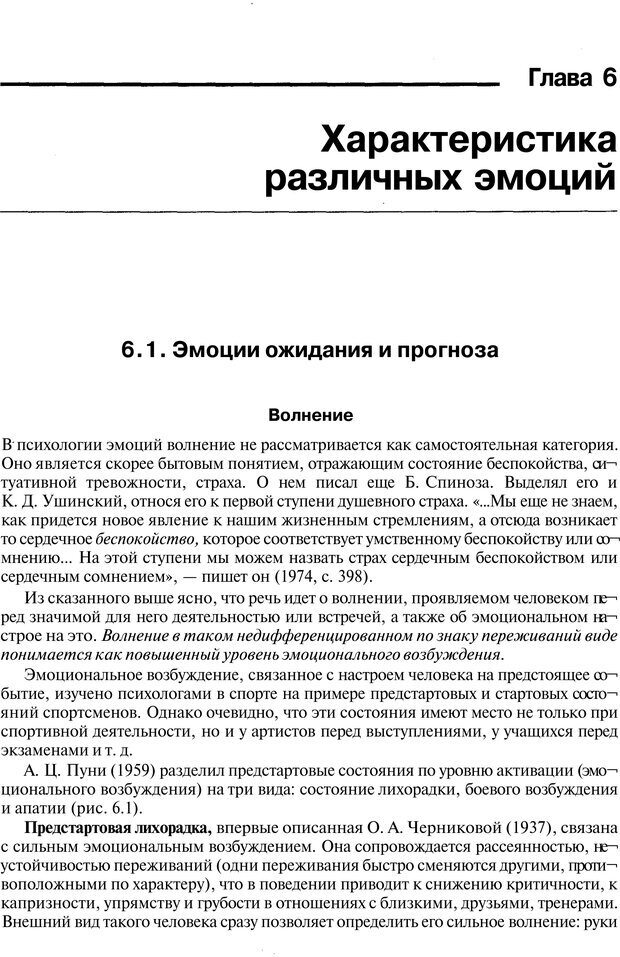 PDF. Эмоции и чувства. Ильин Е. П. Страница 138. Читать онлайн