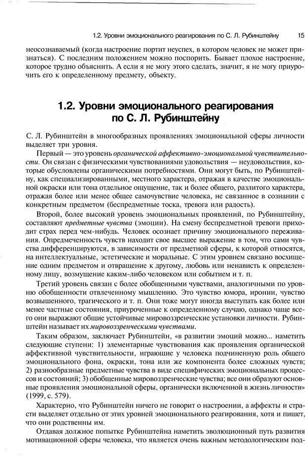 PDF. Эмоции и чувства. Ильин Е. П. Страница 14. Читать онлайн