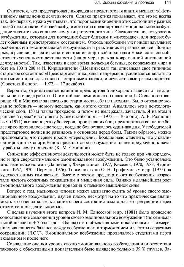 PDF. Эмоции и чувства. Ильин Е. П. Страница 140. Читать онлайн