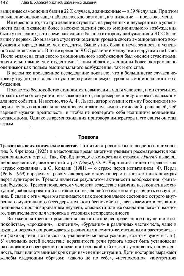 PDF. Эмоции и чувства. Ильин Е. П. Страница 141. Читать онлайн