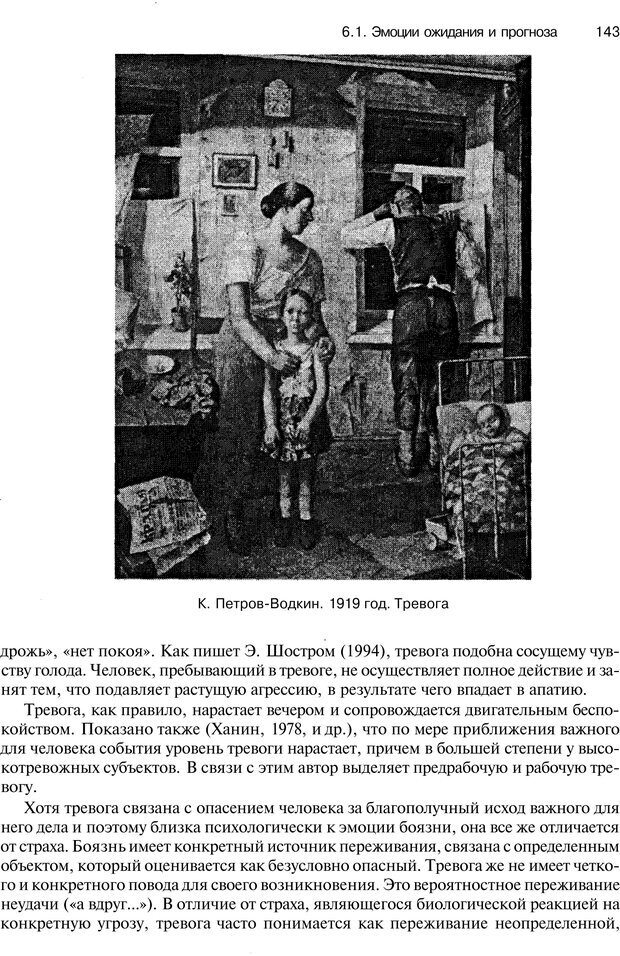 PDF. Эмоции и чувства. Ильин Е. П. Страница 142. Читать онлайн