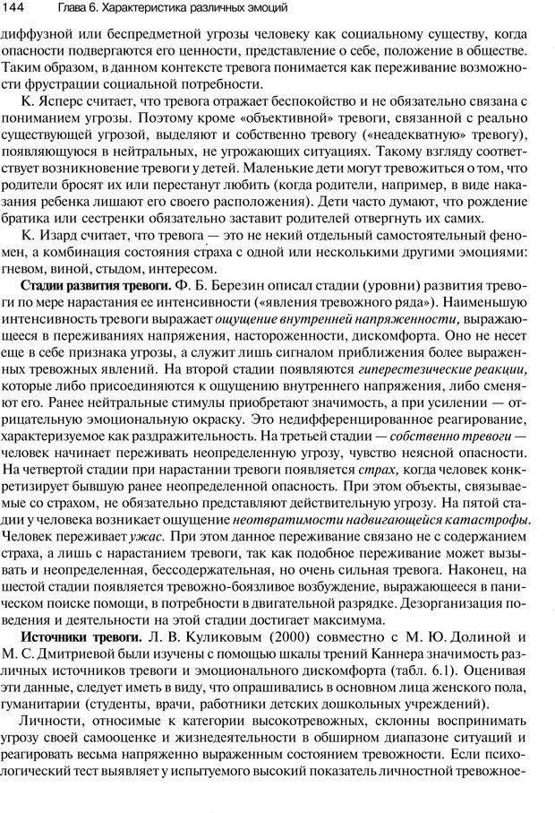PDF. Эмоции и чувства. Ильин Е. П. Страница 143. Читать онлайн