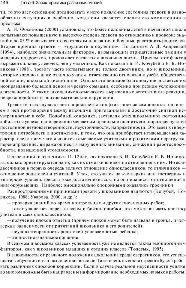 PDF. Эмоции и чувства. Ильин Е. П. Страница 145. Читать онлайн