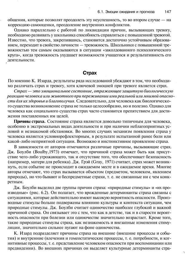 PDF. Эмоции и чувства. Ильин Е. П. Страница 146. Читать онлайн