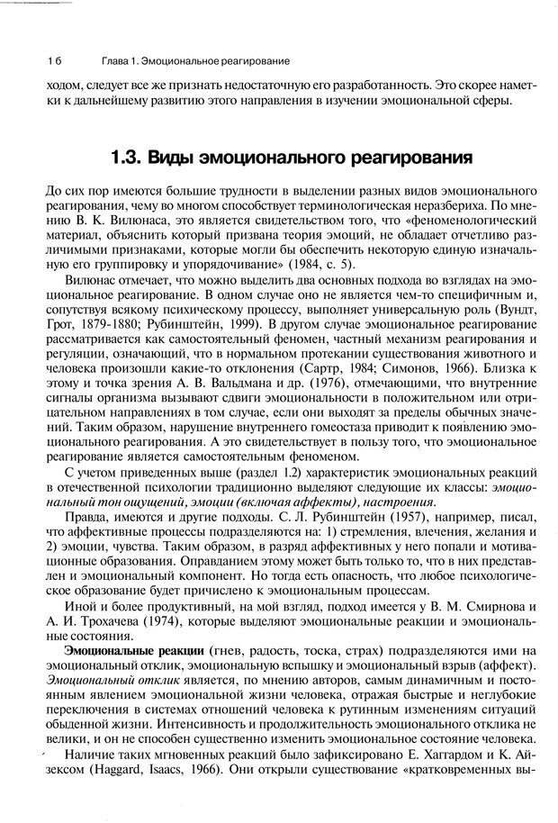 PDF. Эмоции и чувства. Ильин Е. П. Страница 15. Читать онлайн