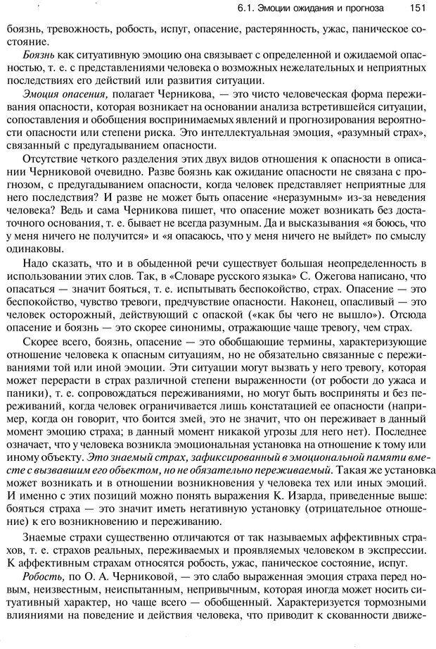 PDF. Эмоции и чувства. Ильин Е. П. Страница 150. Читать онлайн