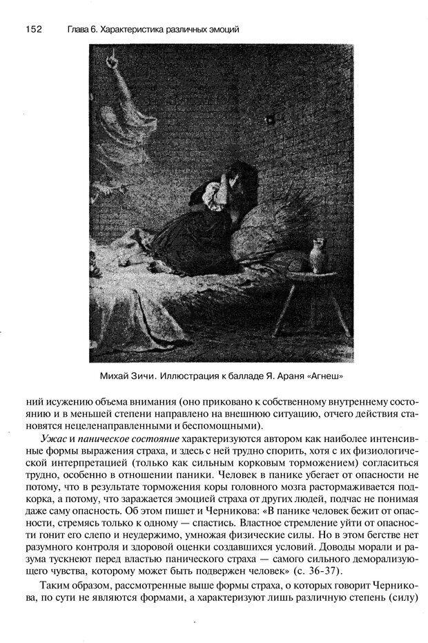 PDF. Эмоции и чувства. Ильин Е. П. Страница 151. Читать онлайн