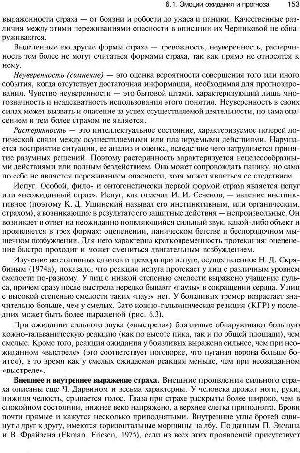 PDF. Эмоции и чувства. Ильин Е. П. Страница 152. Читать онлайн