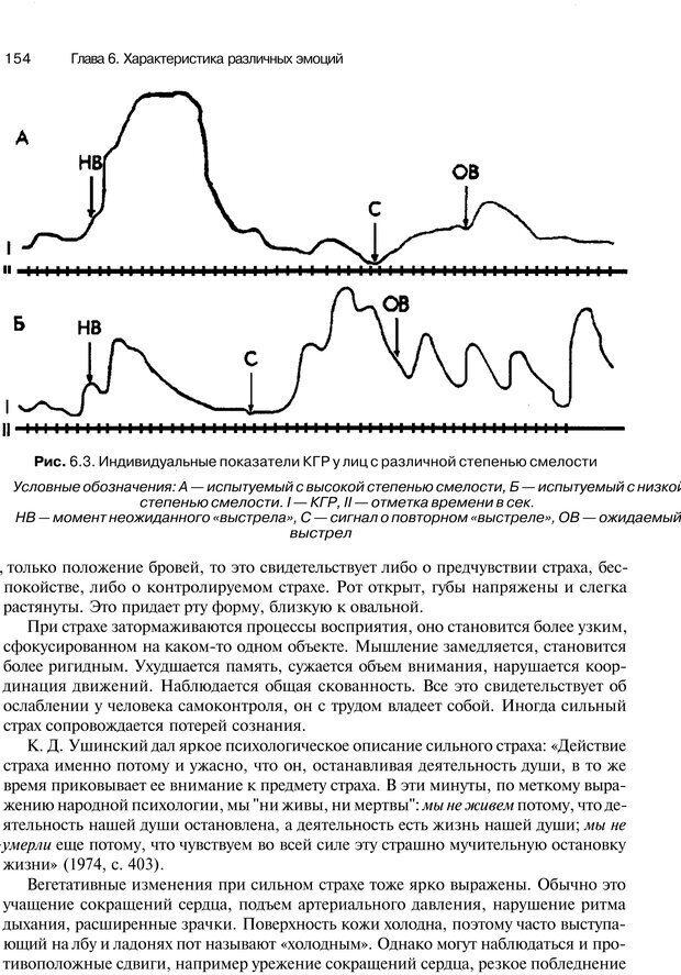PDF. Эмоции и чувства. Ильин Е. П. Страница 153. Читать онлайн
