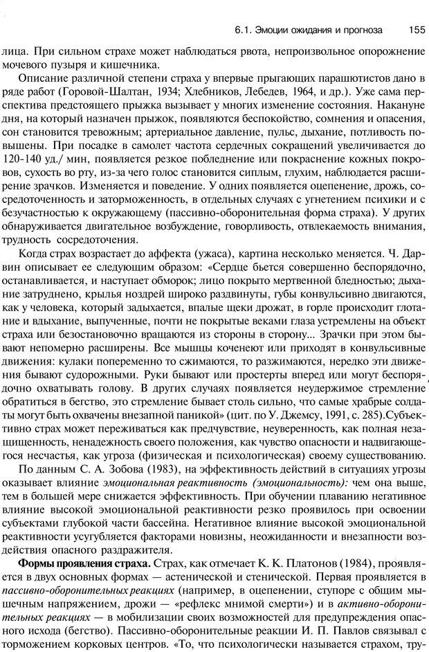 PDF. Эмоции и чувства. Ильин Е. П. Страница 154. Читать онлайн