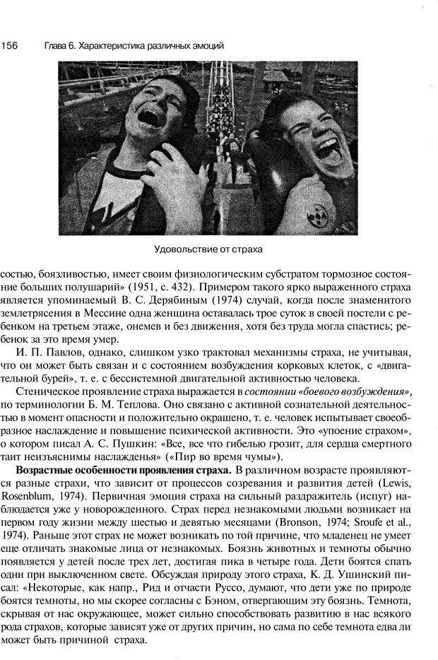 PDF. Эмоции и чувства. Ильин Е. П. Страница 155. Читать онлайн