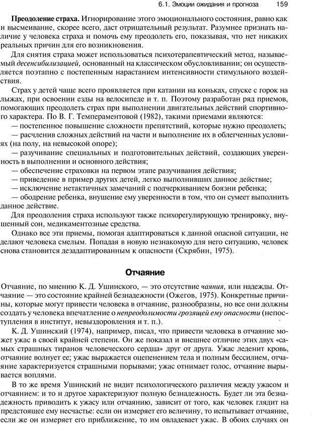 PDF. Эмоции и чувства. Ильин Е. П. Страница 158. Читать онлайн