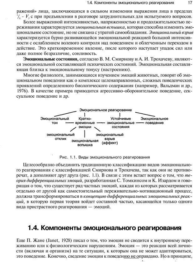 PDF. Эмоции и чувства. Ильин Е. П. Страница 16. Читать онлайн