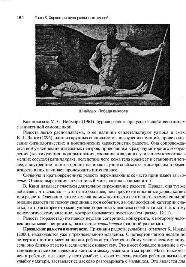 PDF. Эмоции и чувства. Ильин Е. П. Страница 161. Читать онлайн