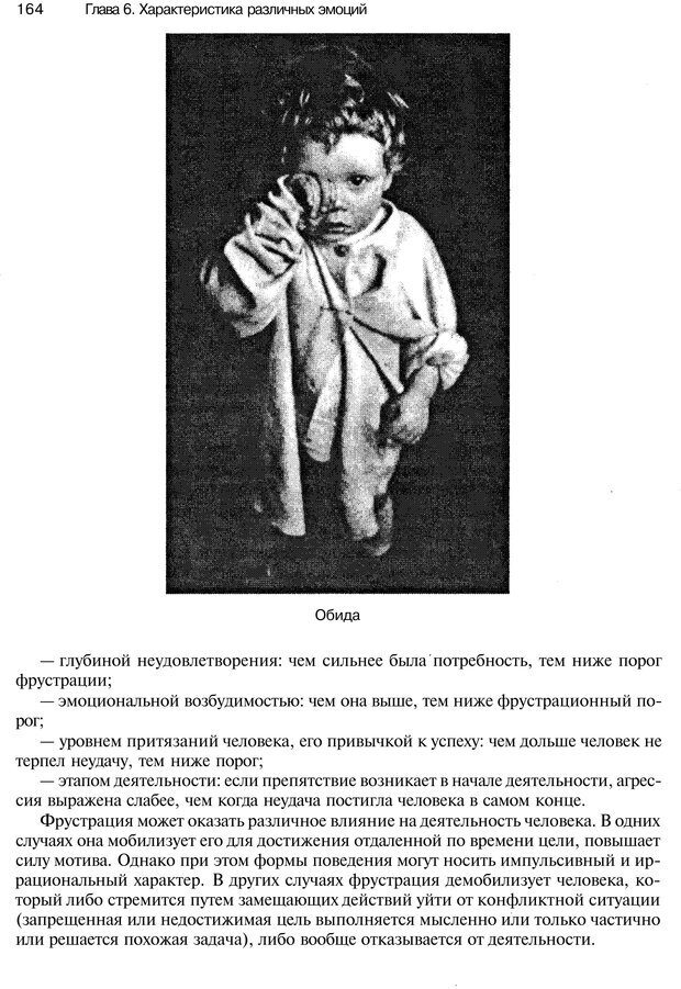 PDF. Эмоции и чувства. Ильин Е. П. Страница 163. Читать онлайн