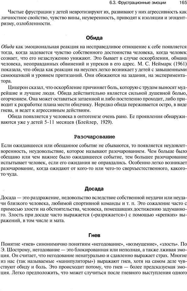PDF. Эмоции и чувства. Ильин Е. П. Страница 164. Читать онлайн