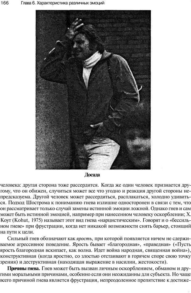 PDF. Эмоции и чувства. Ильин Е. П. Страница 165. Читать онлайн