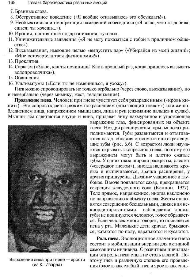 PDF. Эмоции и чувства. Ильин Е. П. Страница 167. Читать онлайн