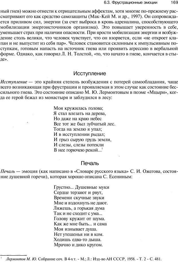 PDF. Эмоции и чувства. Ильин Е. П. Страница 168. Читать онлайн