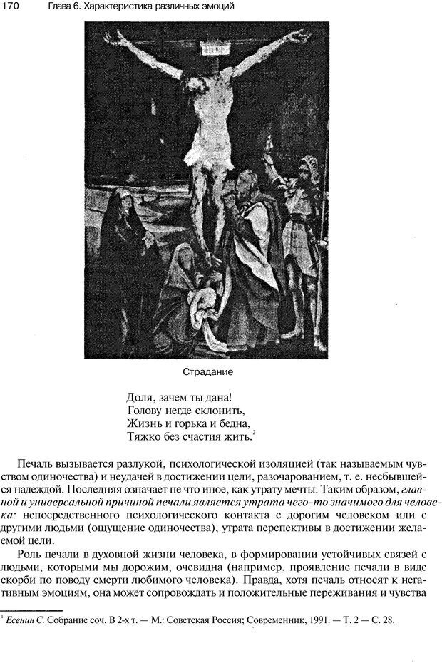 PDF. Эмоции и чувства. Ильин Е. П. Страница 169. Читать онлайн