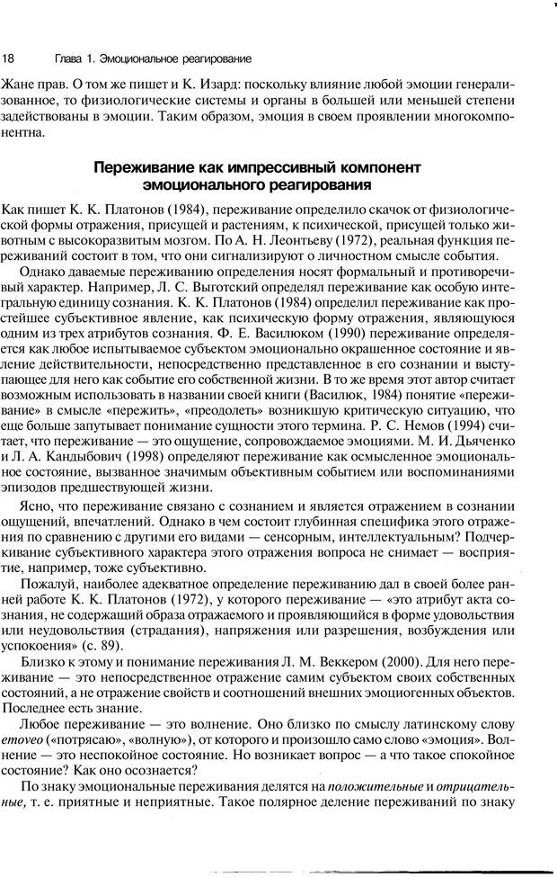 PDF. Эмоции и чувства. Ильин Е. П. Страница 17. Читать онлайн