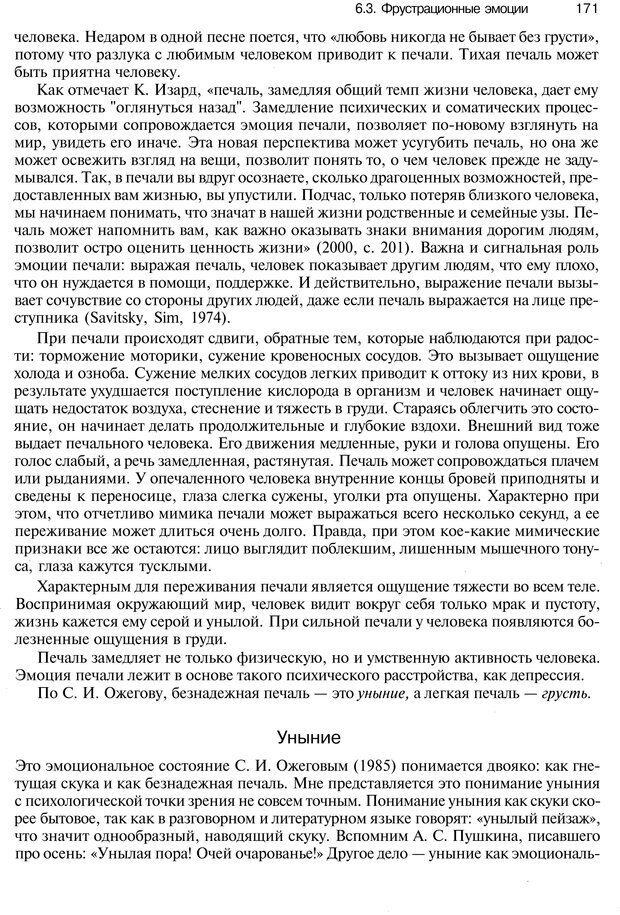 PDF. Эмоции и чувства. Ильин Е. П. Страница 170. Читать онлайн