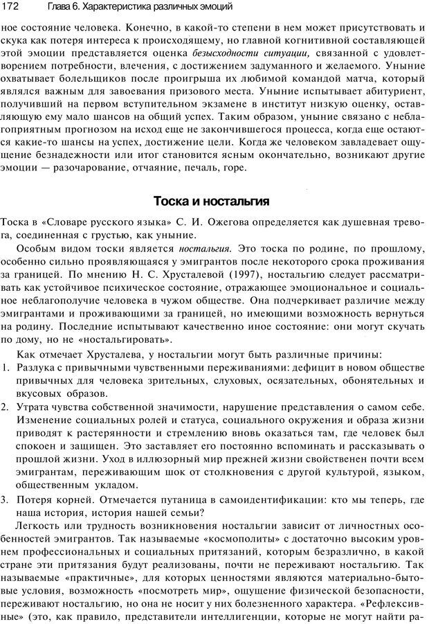 PDF. Эмоции и чувства. Ильин Е. П. Страница 171. Читать онлайн