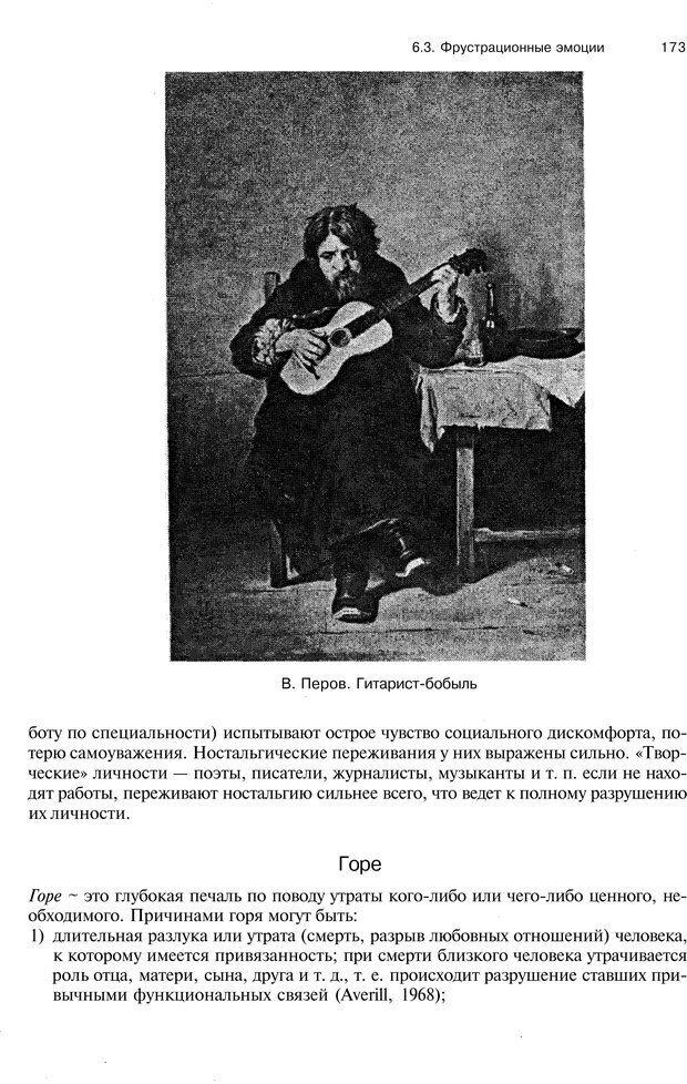 PDF. Эмоции и чувства. Ильин Е. П. Страница 172. Читать онлайн