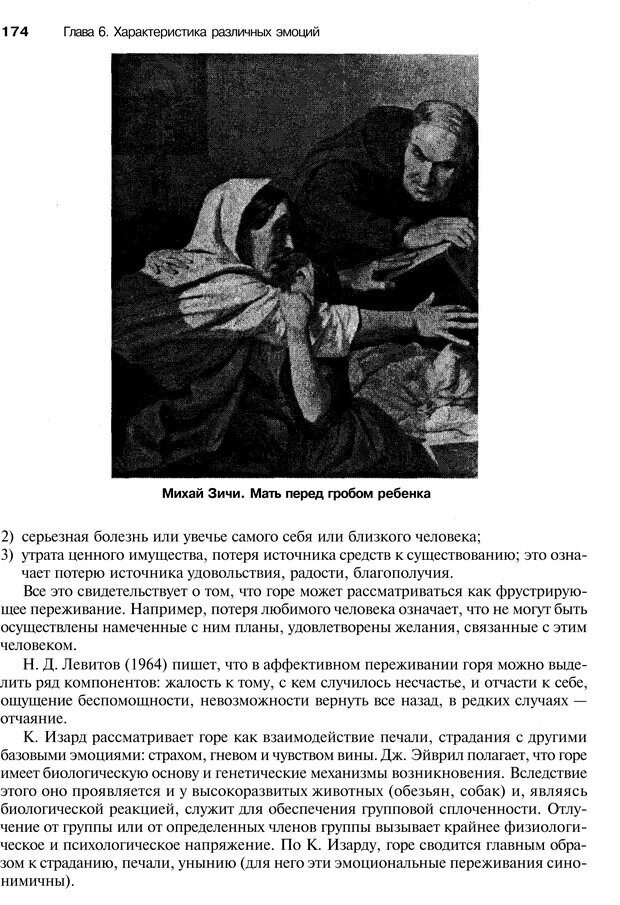 PDF. Эмоции и чувства. Ильин Е. П. Страница 173. Читать онлайн