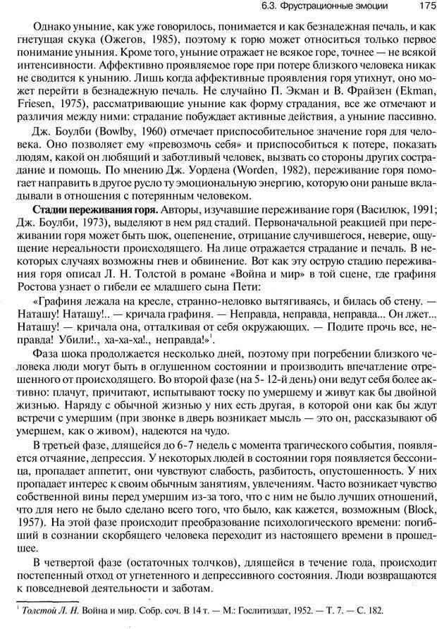 PDF. Эмоции и чувства. Ильин Е. П. Страница 174. Читать онлайн