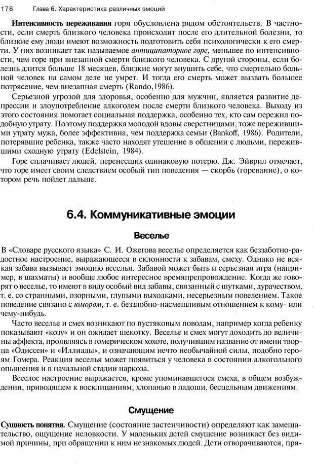 PDF. Эмоции и чувства. Ильин Е. П. Страница 175. Читать онлайн