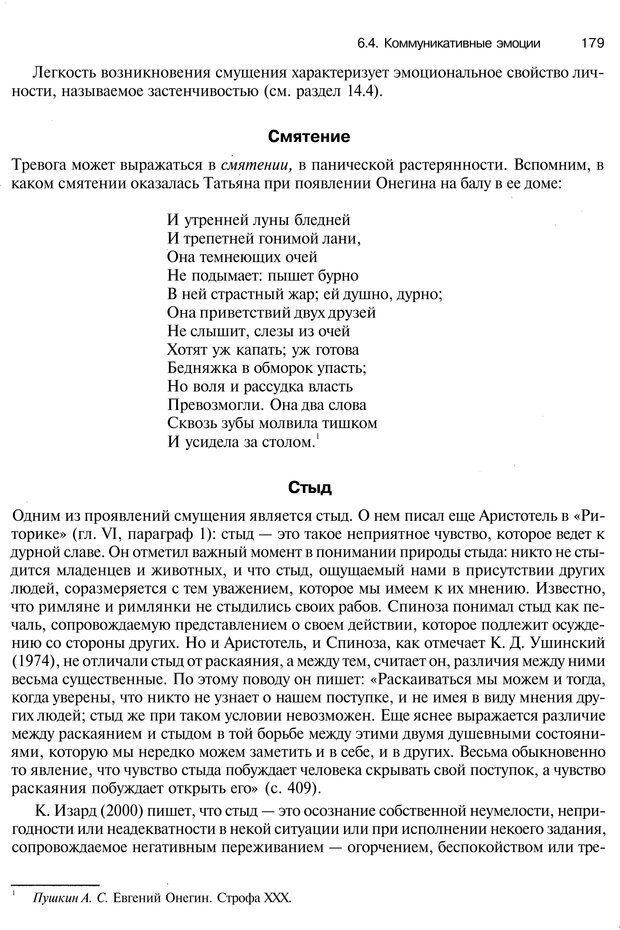 PDF. Эмоции и чувства. Ильин Е. П. Страница 178. Читать онлайн
